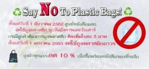 ลดการใช้ถุงพลาสติก